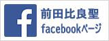 前田比良聖facebookページ